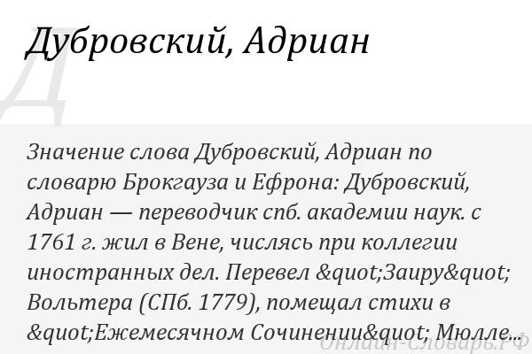 Стихи дубровского 6 класс