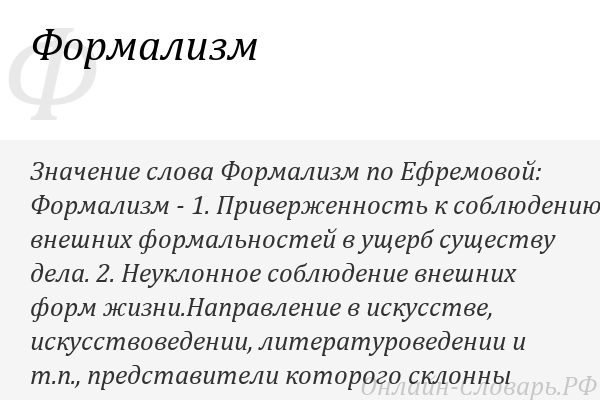 Formalismo ruso