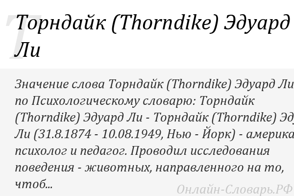 discussion of thorndike laws 1 2 • thorndike's major laws of learning are the law of readiness, the law of effect and the law of exercise law of readiness • the law of readiness implies that when.